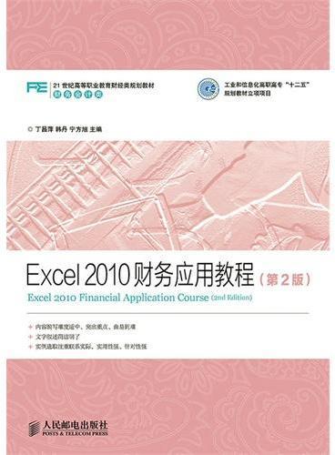 Excel 2010财务应用教程(第2版)