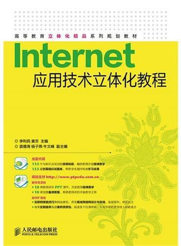 Internet应用技术立体化教程