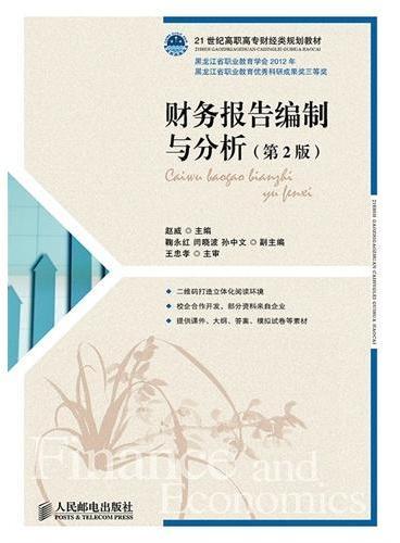 财务报告编制与分析(第2版)