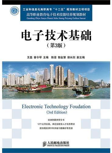 电子技术基础(第3版)