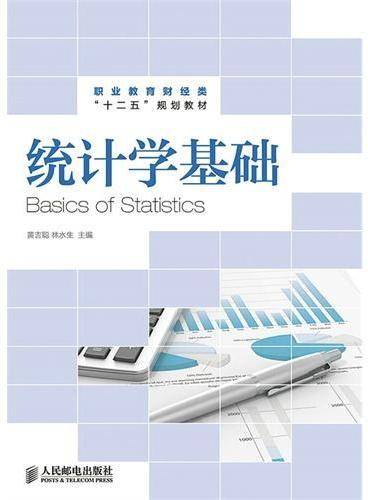 统计学基础