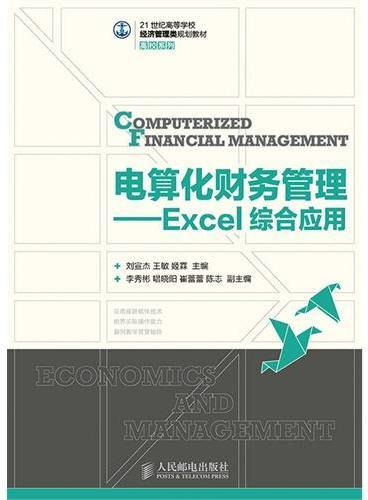 电算化财务管理--Excel综合应用