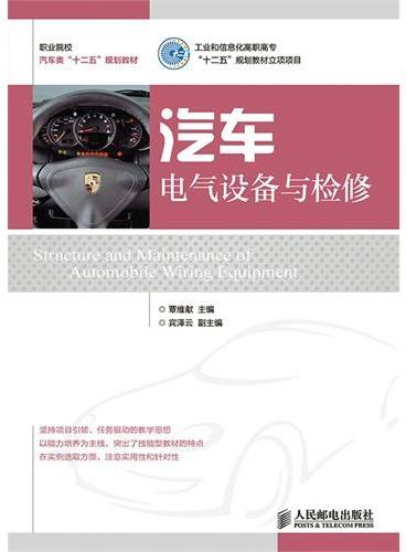 汽车电气设备与检修