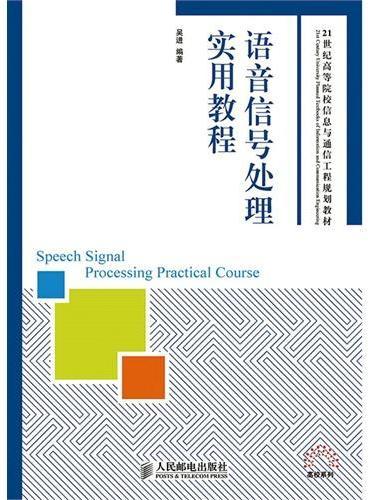 语音信号处理实用教程