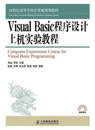 Visual Basic程序设计上机实验教程
