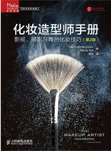 化妆造型师手册:影视、摄影与舞台化妆技巧(第2版)