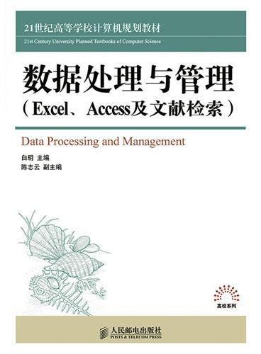 数据处理与管理(Excel、Access及文献检索)