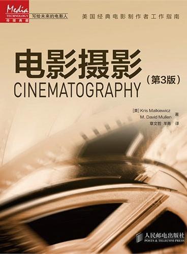 电影摄影(第3版)