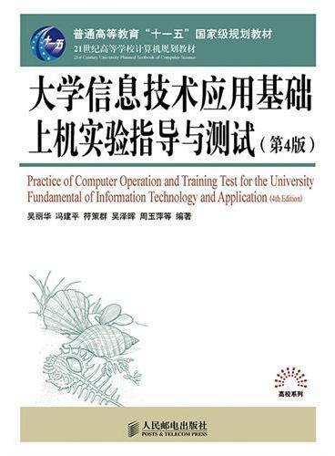 大学信息技术应用基础上机实验指导与测试(第4版)