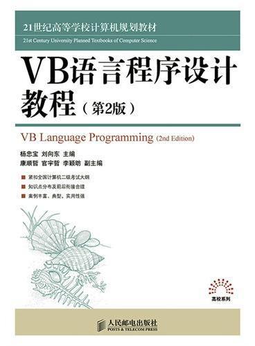 VB语言程序设计教程(第2版)