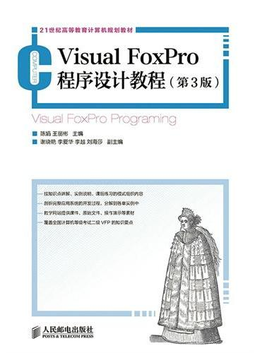 Visual FoxPro程序设计教程(第3版)