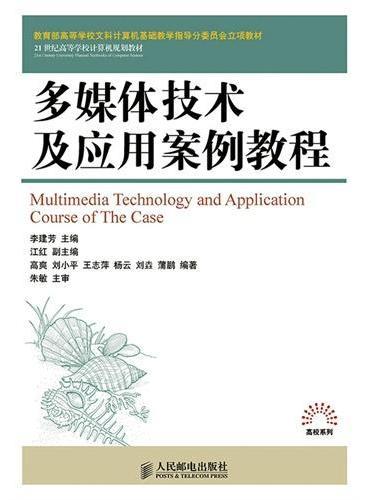 多媒体技术及应用案例教程