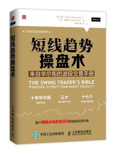 短线趋势操盘术——来自华尔街的波段交易手册