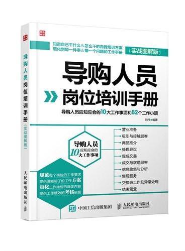 导购人员岗位培训手册——导购人员应知应会的10大工作事项和82个工作小项(实战图解版)