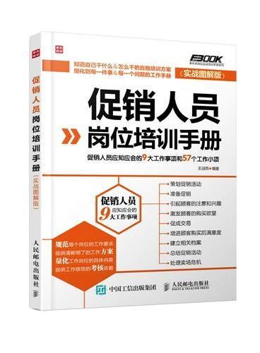 促销人员岗位培训手册——促销人员应知应会的9大工作事项和57个工作小项(实战图解版)