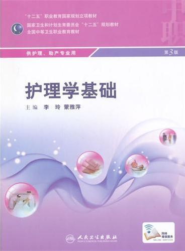 护理学基础(第3版/中职护理)