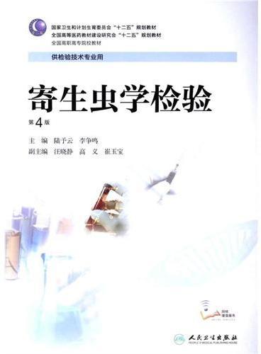 寄生虫学检验(第4版/高职检验)