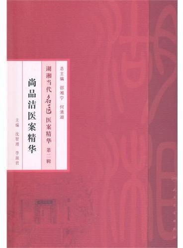 湖湘当代名医医案精华(第二辑)·尚品洁医案精华