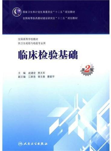 临床检验基础(第2版/本科卫生检验与检疫)