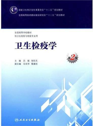 卫生检疫学(第2版/本科卫生检验与检疫)