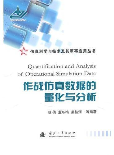 作战仿真数据的量化与分析
