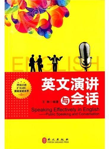 英文演讲与会话(增强语感,扩充词汇,提高英语演讲能力和口语水平)