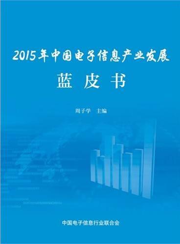 2015年中国电子信息产业发展蓝皮书