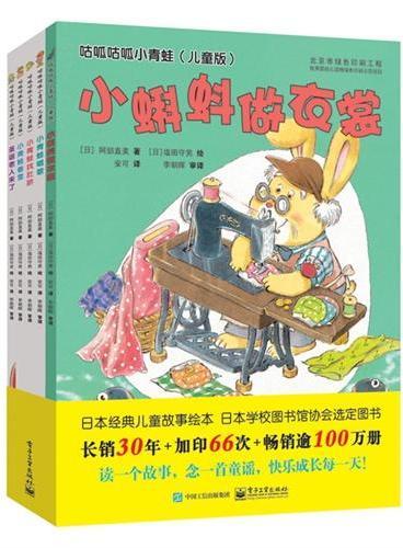 咕呱咕呱小青蛙(儿童版)(1-5册)