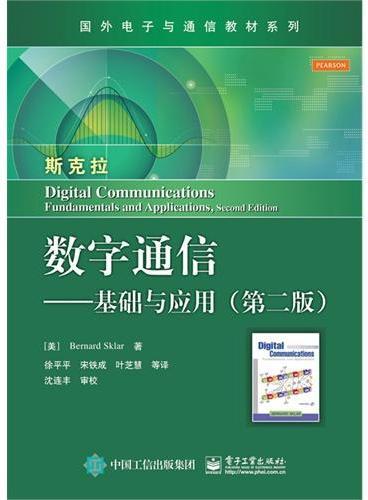 数字通信——基础与应用(第二版)