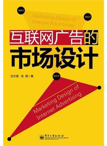 互联网广告的市场设计(全彩)