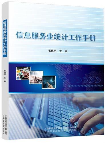 信息服务业统计工作手册