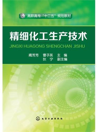 精细化工生产技术(揭芳芳)