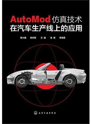 AutoMod仿真技术在汽车生产线上的应用
