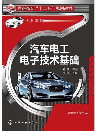 汽车电工电子技术基础(刘捷)