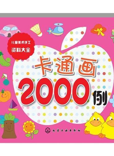 卡通画2000例