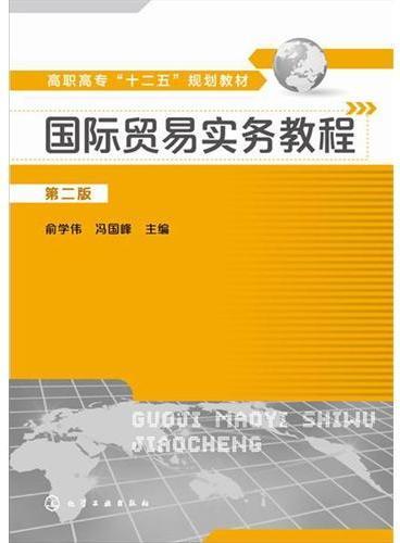 国际贸易实务教程(俞学伟)(第二版)