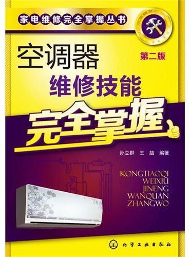 家电维修完全掌握丛书--空调器维修技能完全掌握(第二版)