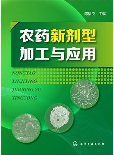 农药新剂型加工与应用