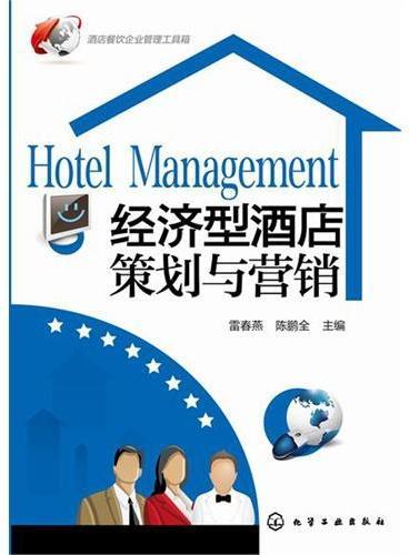 酒店餐饮企业管理工具箱--经济型酒店策划与营销