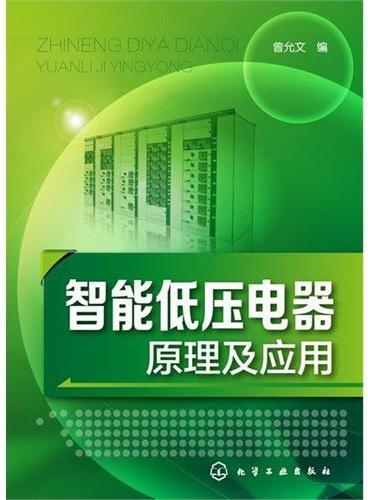 智能低压电器原理及应用