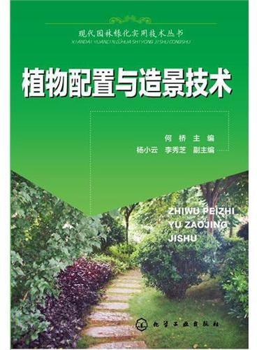 现代园林绿化实用技术丛书--植物配置与造景技术