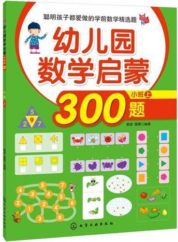 幼儿园数学启蒙300题.小班.上