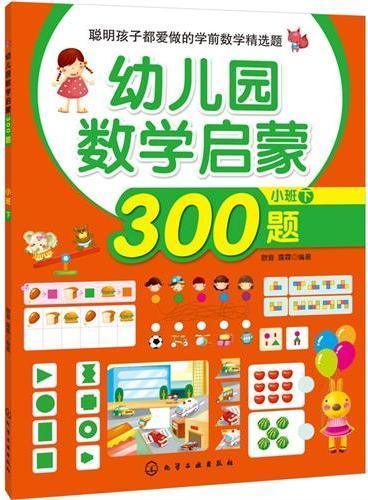 幼儿园数学启蒙300题.小班.下