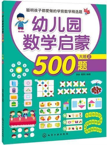 幼儿园数学启蒙500题.大班.上