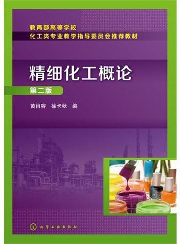 精细化工概论(黄肖容)(第二版)