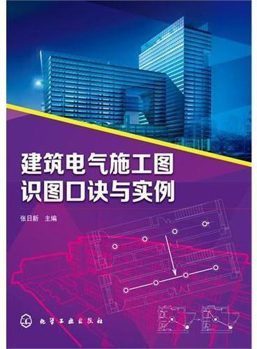 建筑电气施工图识图口诀与实例(张日新)