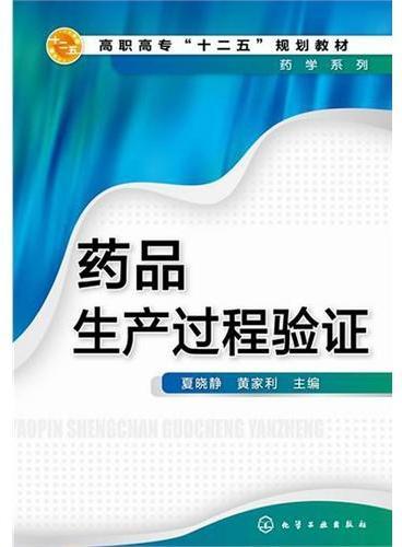 药品生产过程验证(夏晓静)