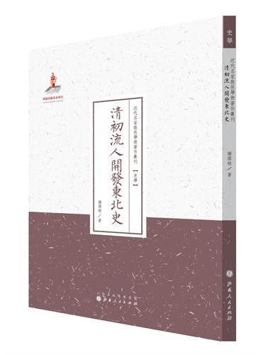 清初流人开发东北史(近代名家散佚学术著作丛刊·史学)