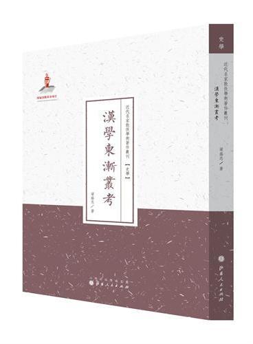汉学东渐业考(近代名家散佚学术著作丛刊·史学)
