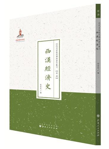 西汉经济史(近代名家散佚学术著作丛刊·经济)